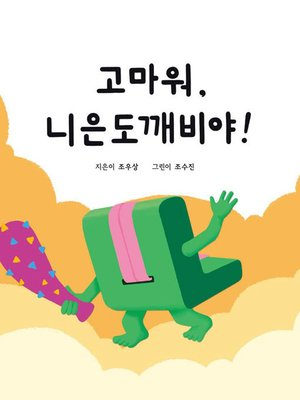 cover image of 고마워, 니은도깨비야