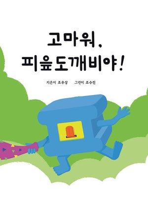 cover image of 고마워, 피읖도깨비야