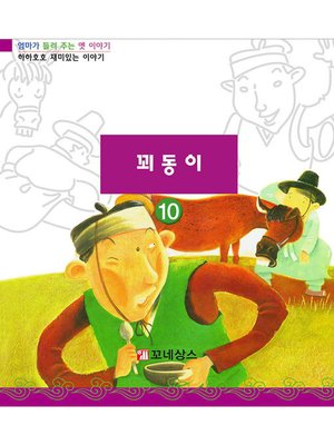 cover image of 꾀동이