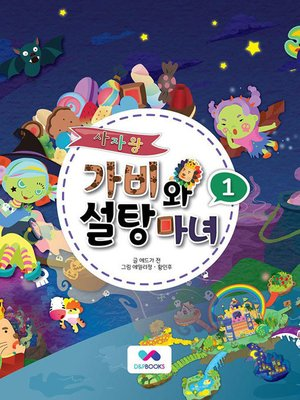 cover image of 사자왕 가비와 설탕마녀, Season 1, Episode 1
