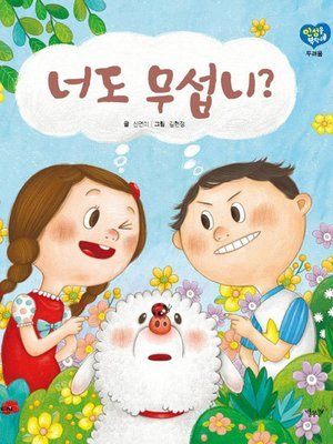 cover image of 너도 무섭니?