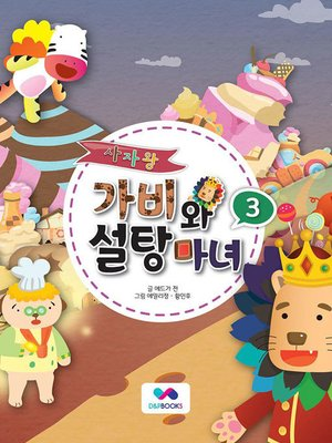 cover image of 사자왕 가비와 설탕마녀, Season 1, Episode 3