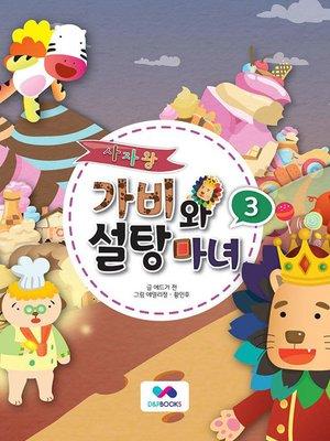 cover image of 사자왕 가비와 설탕마녀, Season 1, Episode 3