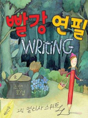 cover image of 빨강 연필