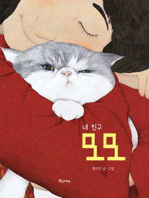 cover image of 내 친구 모모