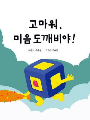 cover image of 고마워, 미음 도깨비야