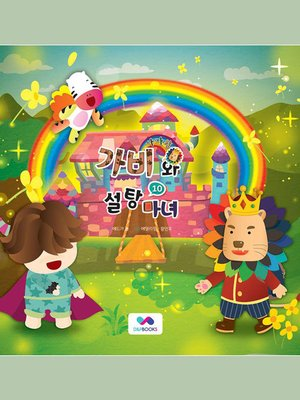 cover image of 사자왕 가비와 설탕마녀, Season 3, Episode 10