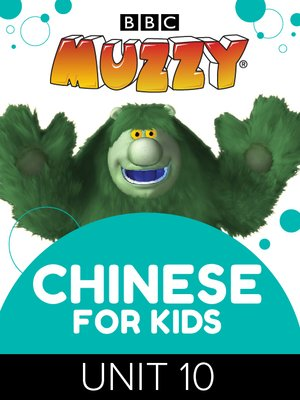 cover image of BBC's Muzzy: Chinese for Kids, Unit 10