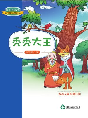 cover image of 秃秃大王