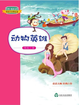 cover image of 动物英雄