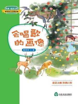 cover image of 会唱歌的画像