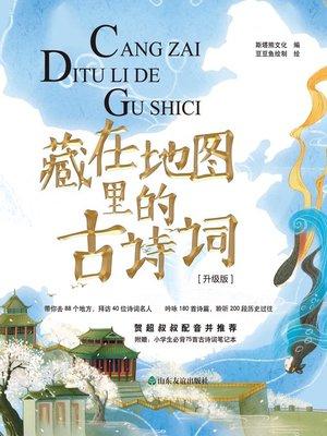 cover image of 藏在地图里的古诗词(全四册)