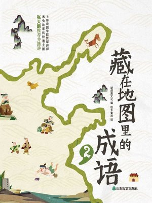 cover image of 藏在地图里的成语2