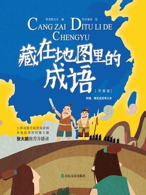 cover image of 藏在地图里的成语(全四册)