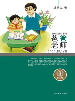 cover image of 爸爸老师