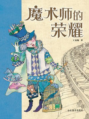 cover image of 魔术师的荣耀