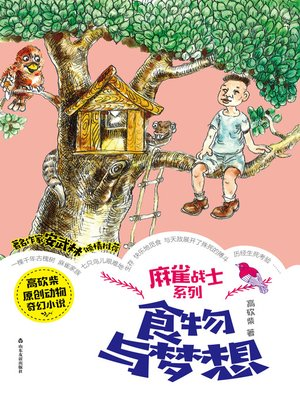 cover image of 食物与梦想