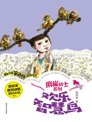 cover image of 欢乐智慧鸟