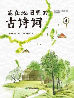cover image of 藏在地图里的古诗词4