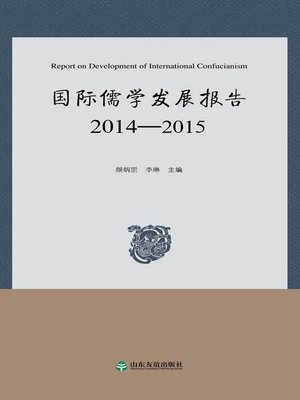 cover image of 国际儒学发展报告2014-2015