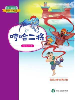 cover image of 哼哈二将