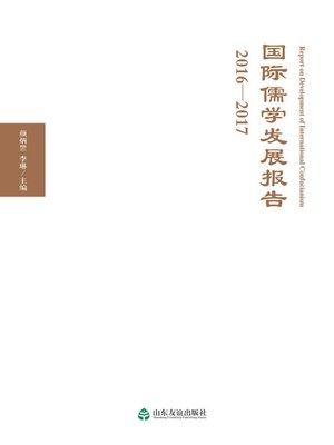 cover image of 国际儒学发展报告2016-2017