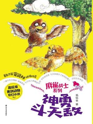 cover image of 神勇斗天敌