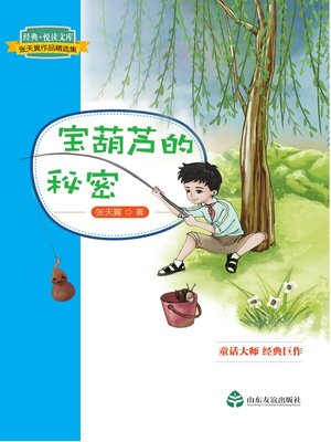 cover image of 宝葫芦的秘密