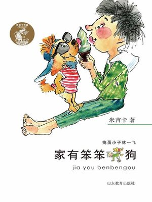 cover image of 家有笨笨狗