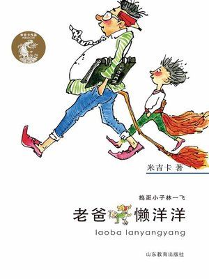 cover image of 老爸懒洋洋