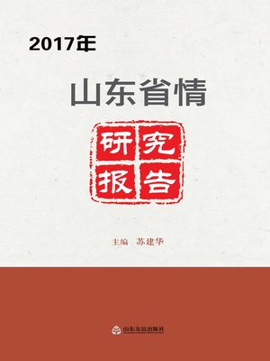 cover image of 2017年山东省情研究报告