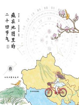 cover image of 藏在地图里的二十四节气·春