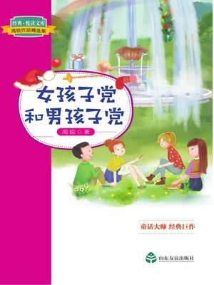 cover image of 女孩子党和男孩子党