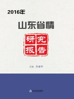 cover image of 2016年山东省情研究报告