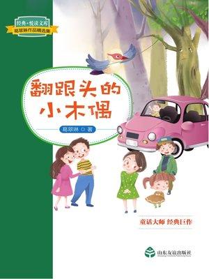 cover image of 翻跟头的小木偶