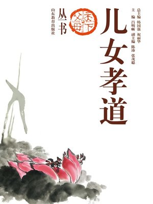 cover image of 儿女孝道