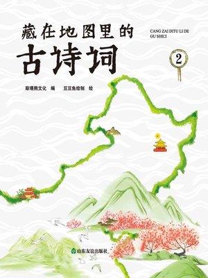 cover image of 藏在地图里的古诗词2
