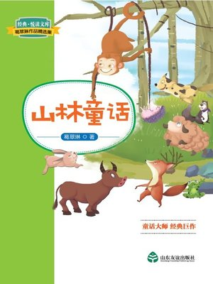 cover image of 山林童话