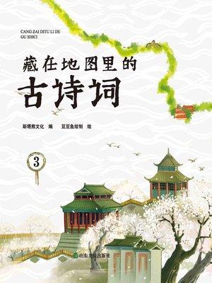 cover image of 藏在地图里的古诗词3