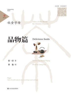 cover image of 品物篇