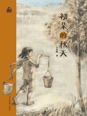 cover image of 初朵的秋天