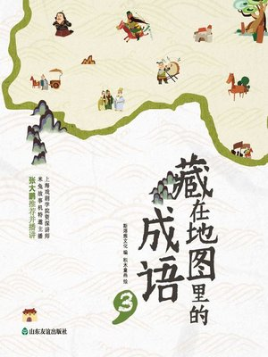 cover image of 藏在地图里的成语3