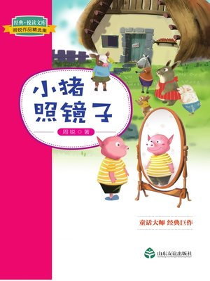 cover image of 小猪照镜子