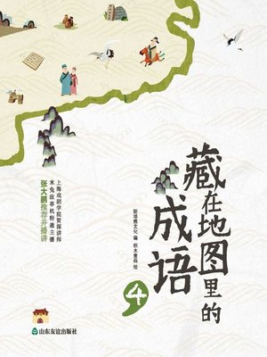 cover image of 藏在地图里的成语4