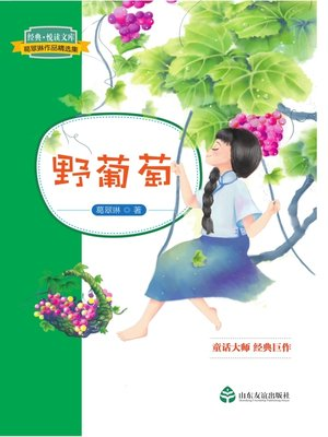 cover image of 野葡萄