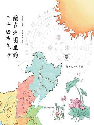 cover image of 藏在地图里的二十四节气·夏