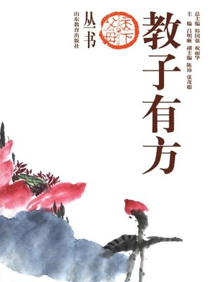 cover image of 教子有方