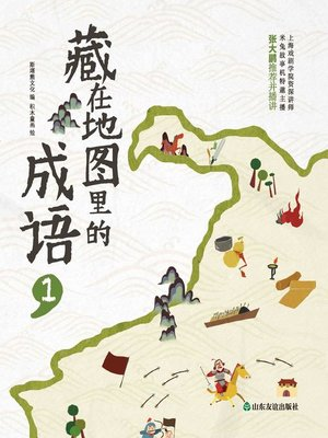 cover image of 藏在地图里的成语1