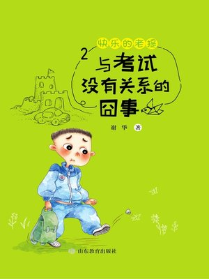 cover image of 快乐的老提2与考试没有关系的事