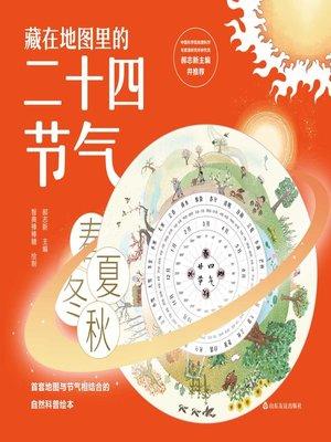 cover image of 藏在地图里的二十四节气(全四册)
